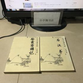 中华名著百部:史地类(徐霞客游记 后汉书 2本和售)
