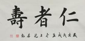 【保真】职业书法家孙治军楷书作品:仁者寿