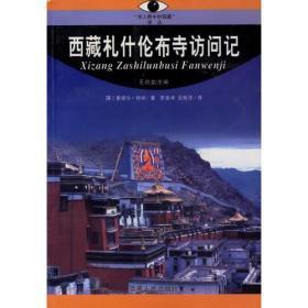 西藏札什伦布寺访问记