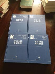 世界电影鉴赏辞典(增订版全四编)