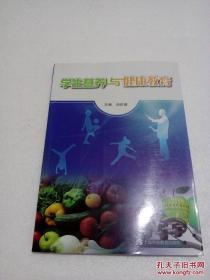 学生营养与健康教育