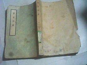 唐音癸籖 中国文学参考资料小丛书第一辑7 古典文学出版社1957年5月一版一印 竖版繁体