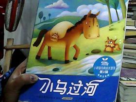 小树苗经典成长故事 第二辑 小马过河(美绘注音版)