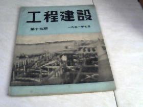 工程建设: 第十七期     1951.7【16开】
