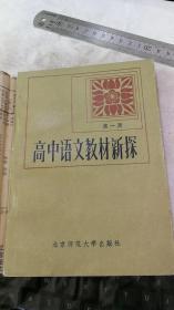 高中语文教材新探(第一册)
