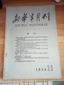 新华半月刊1958.11