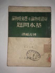 辩证唯物论与历史唯物论基本问题 第一分册 第二分册  馆藏  1949年东北初版