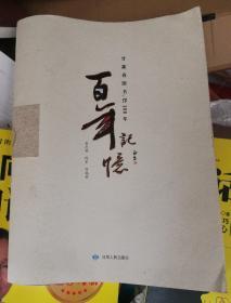 百年记忆甘肃省图书馆100年