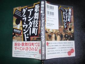 日文原版:歌舞伎町...040405