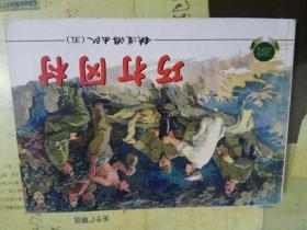 铁道游击队:巧打冈村(2001年一版一印)