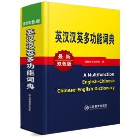 英汉汉英多功能词典江西教育出版社9787539284606