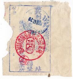汽车票-----1955年黑龙江省通河县运输公司公路票价证明 1220
