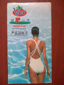 美女代言《V26》减肥沙淇说明书,单张