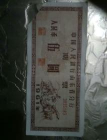 五元期票100张连号