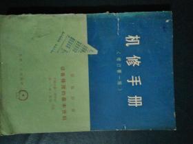 机修手册(修订第一版) 第一篇第一册 设备修理的基本资料