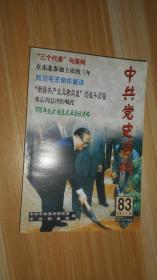 中共党史资料.第八十三辑