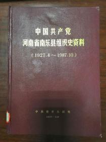 中国共产党河南省南乐县组织史资料(1927.4-1987.10)