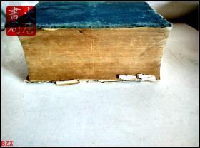 日文大字典  昭和六年  1931年