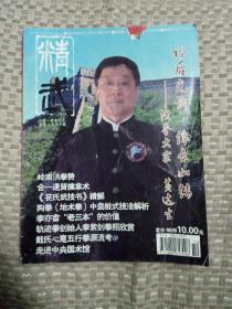 精武(2010年10月)