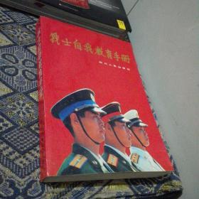 战士自我教育手册(作者签赠本)