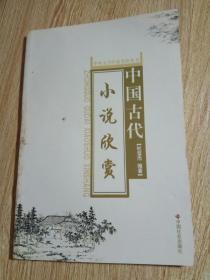 中国古代小说欣赏