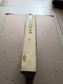 中国大百科全书 轻工 精装特种本