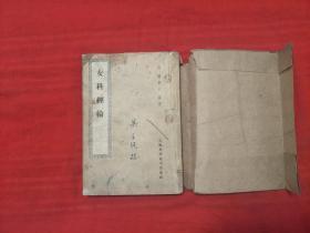 女科経綸(卷一至卷八)1959年一版一印仅5000册