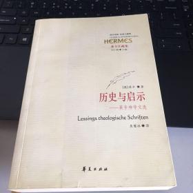 历史与启示:莱辛神学文选