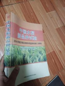 中国水稻新品种试验:2014年南方稻区国家水稻品种试验汇总报告