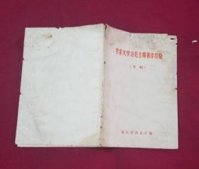 李素文学习毛主席著作经验