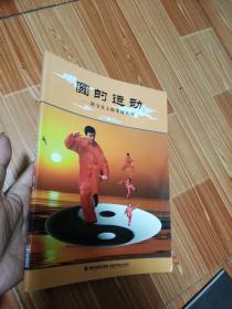 圆的运动 : 陈金夏太极拳械系列(含光盘)