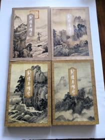 全4册,1,3为99年9月版;2,4为94年5月版
