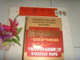 战略地图 化无形资产为有形成果  》保正版纸质书,内无字迹