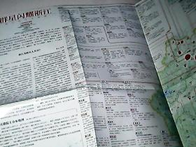 中国国家地理 2012年1月、2月 浙江专辑(上、下册) 2册合售 赠送精美地图 附刊)