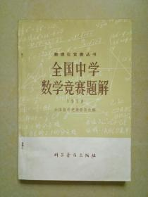 全国中学数学竞赛题解(1978).
