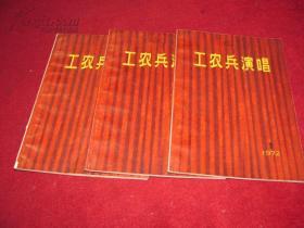 工农兵演唱 1972.1