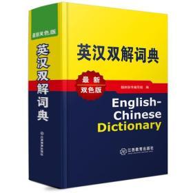 英汉双解词典(双色版精装)