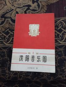 节目单 沈阳音乐周 第一届
