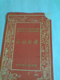 庆祝中华人民共和国成立三十五周年演出-民族歌舞(中央民族歌舞团,节目单)