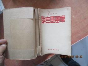 英汉对照【联合国宪章】京版 发行1000册 有包装