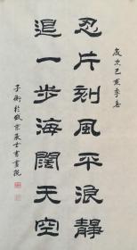 【保真】职业书法家李传平隶书对联:忍片刻风平浪静;追一步海阔天空