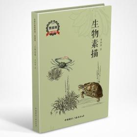 科普大师经典馆·贾祖璋:生物素描