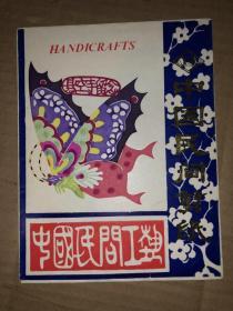 中国民间剪纸 蝴蝶 5张