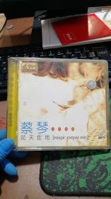 蔡琴   花天走地  经典收藏【VCD】