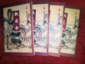 经典武侠:飘花令(全四册)