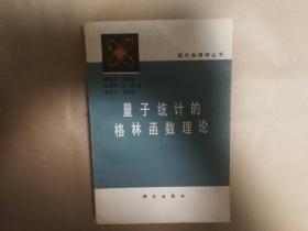 《量子统计的格林函数理论》(全一册,作者签名送郭沫若公子本)
