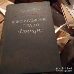 法兰西宪法    俄文版