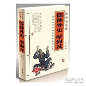 儒林外史(典藏版)