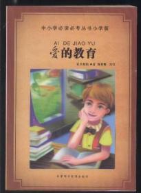 爱的教育 [中小学必读必考丛书小学版] 【彩版插图本】