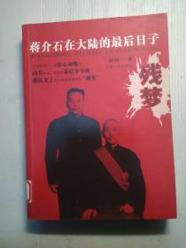 残梦:蒋介石在大陆的最后日子